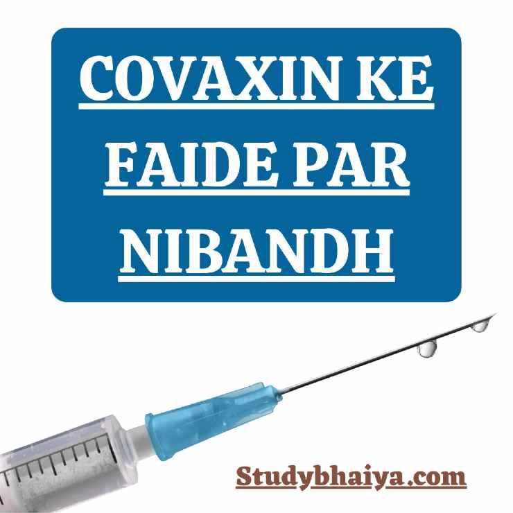 Covaxin ke faide par nibandh