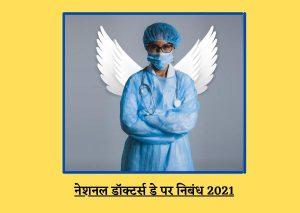 नेशनल डॉक्टर्स डे पर निबंध