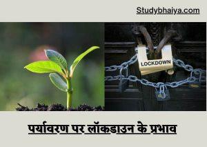 पर्यावरण पर लॉकडाउन के प्रभाव