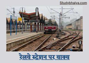रेलवे स्टेशन पर वाक्य | Pragraph on railway station in hindi