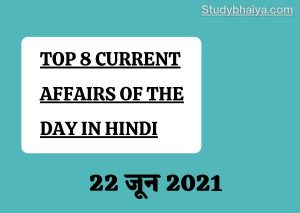 Current Affairs of the day in hindi