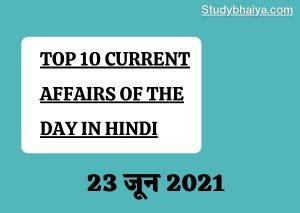 Daily current affairs 2021, करंट अफेयर्स प्रश्नावली 2021